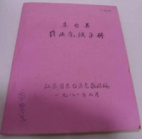 东台县农业气候手册 油印本