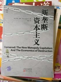 新垄断资本主义(品相以图片为准)