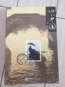 山水中国(浙江卷)