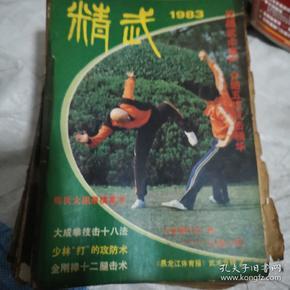 《精武》杂志(1983年第2、3期、1985年第1期、1986年第1、2、3、5期、1987年第2、3、4期、1988年第1、2、3、4、5、6期、1990年第2期、1992年第2期、1993年第4、6期、1994年第2、10、11期、1995年第3、4、5、6、9、10、10、12期。品相不一,个别很旧。可全购,也可分别购,分别购每本6元)