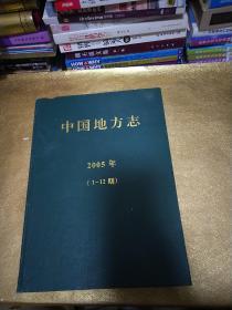 中国地方志 2005年(1-12期)