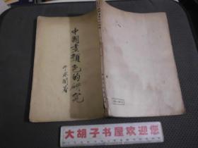 中国画颜色的研究(1955年初版)