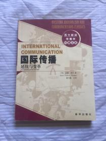 国际传播:延续与变革