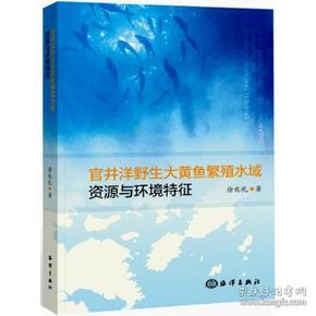 官井洋野生大黄鱼繁殖水域的资源与环境特征