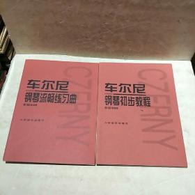 车尔尼钢琴初步教程作品599十车尔尼钢琴流畅练习曲作品849