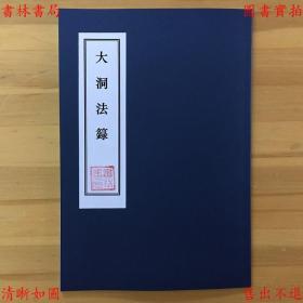 大洞法箓-乌雅氏重订-日本藏抄本(复印本)