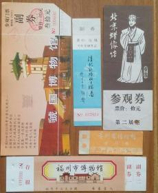 福州博物馆、贵州博物馆、虢国博物馆、北京蜡像馆、清代刘瑞祺夫妇墓五枚门票