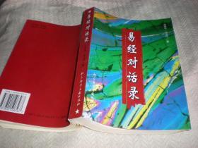 易经对话录 孙映逵   1996年1版1印  社会科学文献出版社