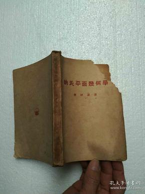 纳氏平面几何学(民国三十六年初版)见描述
