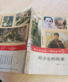 青少年英雄人物传丛书(5);邱少云的故事 ...陆尔九著