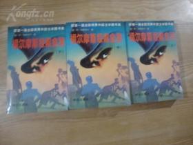 《福尔摩斯探案全集》全三册/群众出版社最好的版本