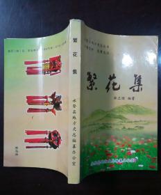 永登县地方史志丛书:繁花集