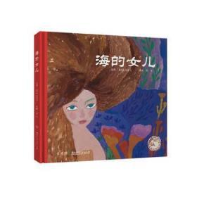 蔡皋的绘本世界:海的女儿(精装绘本)