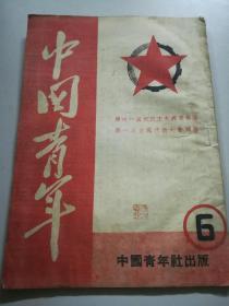 1949年【中国青年】6(毛主席抵达北平举行盛大的阅兵式…)