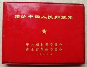 1973年未使用赠给中国人民解放·军笔记本