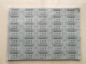 中南林学院电影场 入场券(一页30张)