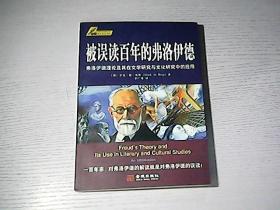 被误读百年的弗洛伊德:弗洛伊德理论及其在文学研究与文化研究中的应用