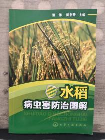 水稻病虫害防治图解(2019.1重印)
