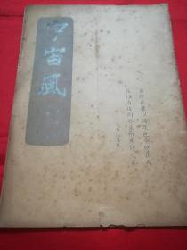 民国25年【宇宙风】北平特辑(琉璃厂的面面观、闲话中华门、北平传说…)