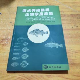 海水养殖鱼类生物学及养殖,