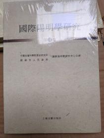 国际阳明学研究(第四卷)