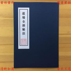符咒秘本:道场全部秘法-章道达抄集-彩色影印手抄本(复印本)