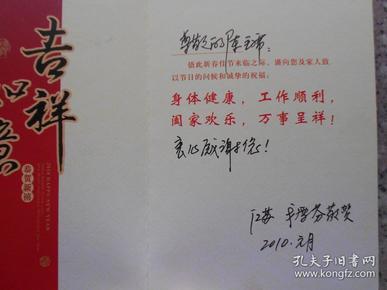 江苏省总工会副主席戈雪芬贺卡