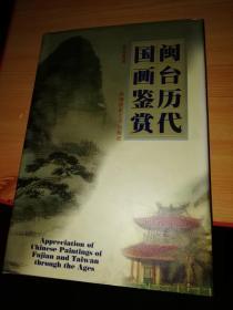闽台历代国画鉴赏