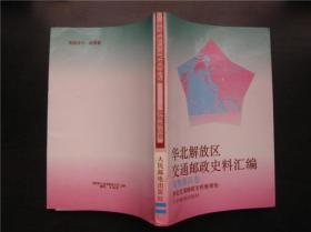 华北解放区交通邮政史料汇编——冀热察区卷