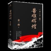 《苦难辉煌》青少版 作家出版社   9787506379236