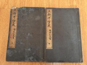 1926年日本印刷《三体千字文》上下两册全