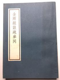 1965年出版 袁进退公辑述《金刚经注疏参问》影印本一册(仅印1000册)HXTX113143