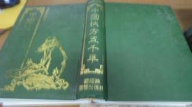 中国秘方五千年