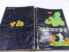 365夜知识童话 下 鲁克 少年儿童出版社 1991年1月