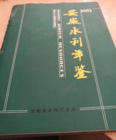 安徽水利年鉴.2002
