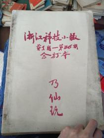 浙江科技小报(1964年5月16~1965年12月23)