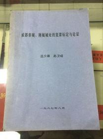 成都秦城、隋城城址的复原标定与论证(16开  87年出版  有地图)