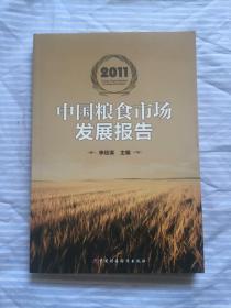 中国粮食市场发展报告. 2011