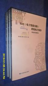 EDI(电子数据交换),跨境电子商务国际商务新模式