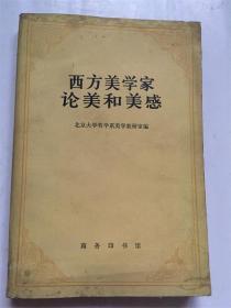 西方美学家论美和美感 北京大学哲学系美学教研室编著
