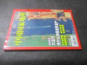 中国国家地理 2006年第5期