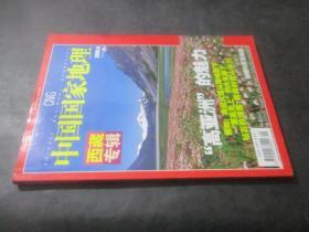 中国国家地理 2005年第9期