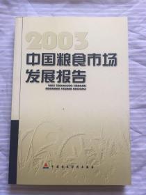 中国粮食市场发展报告2003