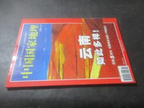 中国国家地理 2002年第10期  无地图