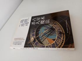 占星术杀人魔法:岛田庄司作品集01