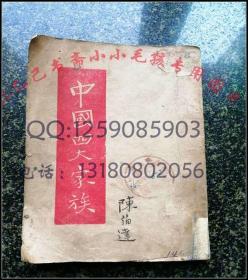 中国四大家族 东北书店1948年解放区版