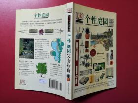 DIY生活百科:盆景栽培