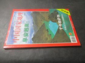 中国国家地理 2002年第7期