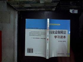 妇女权益保障法学习读本.....