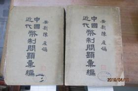 中国近代币制问题汇编 第一册(币制) 、第二册(银两、辅币)两册合售